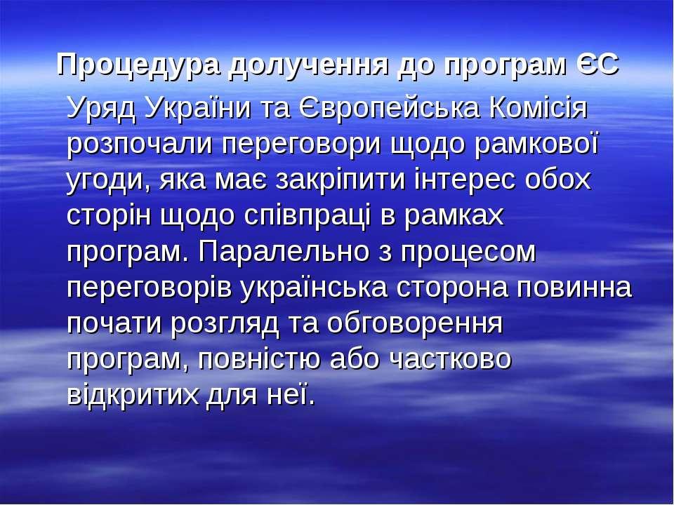 Процедура долучення до програм ЄС Уряд України та Європейська Комісія розпоча...