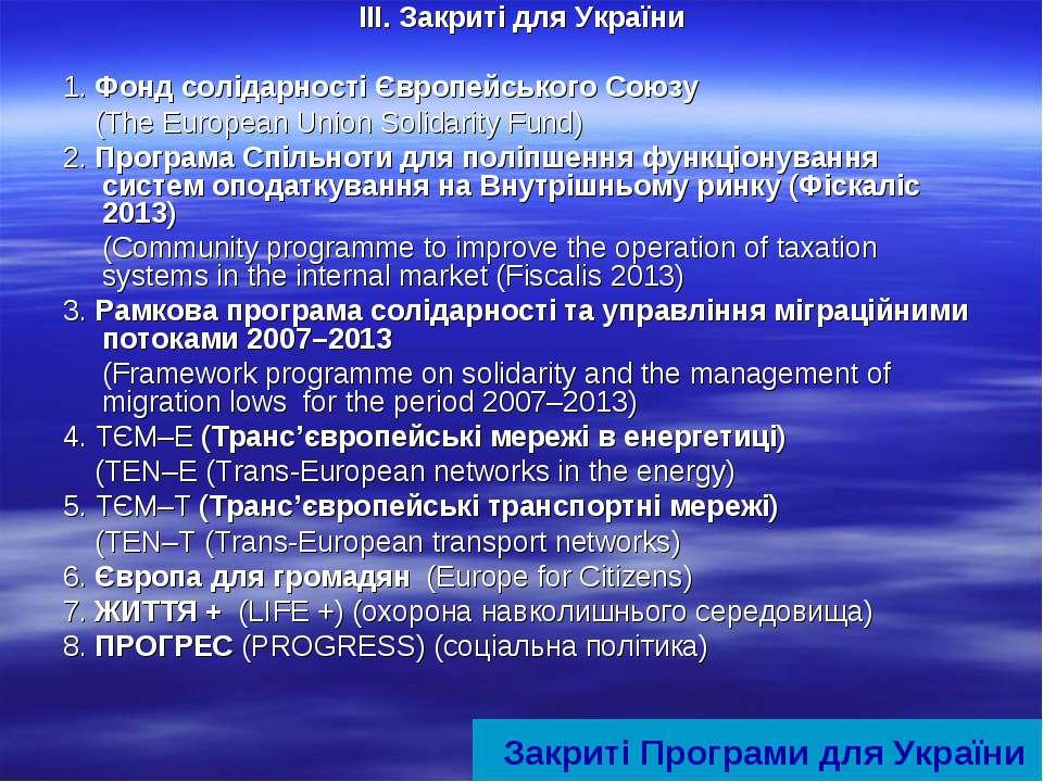 ІII. Закриті для України 1. Фонд солідарності Європейського Союзу (The Europe...
