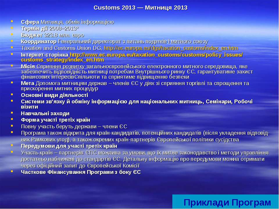 Customs 2013 — Митниця 2013 Сфера Митниця, обмін інформацією Термін дії 2008–...