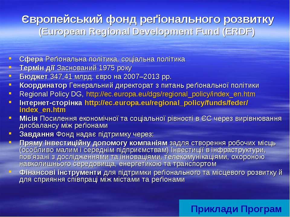 Європейський фонд реґіонального розвитку (European Regional Development Fund ...