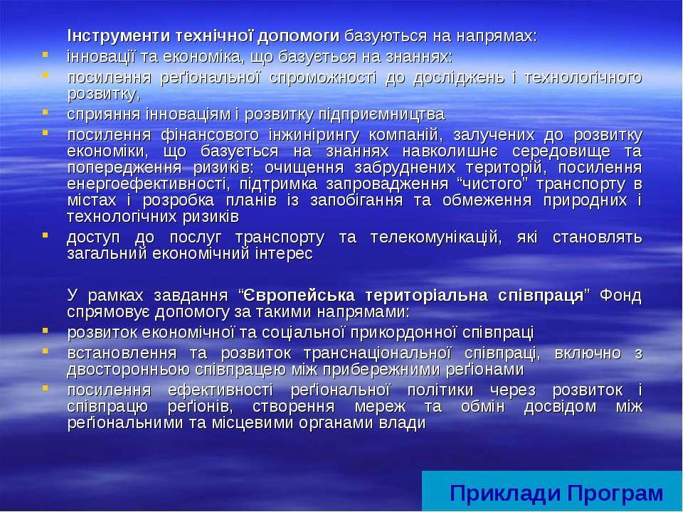 Інструменти технічної допомоги базуються на напрямах: інновації та економіка,...