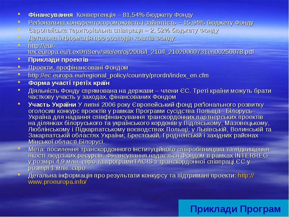 Фінансування Конвергенція – 81,54% бюджету Фонду Реґіональна конкурентоспромо...