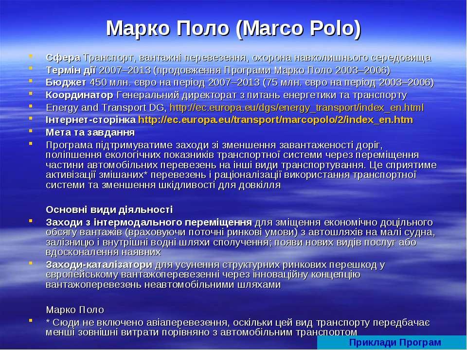 Марко Поло (Marco Polo) Сфера Транспорт, вантажні перевезення, охорона навкол...