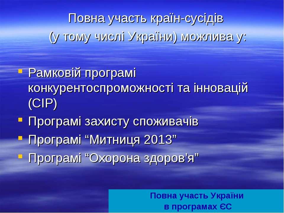 Повна участь країн-сусідів (у тому числі України) можлива у: Рамковій програм...