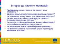Інтерес до проекту, мотивація Яку ймовірну вигоду / користь від проекту вони ...