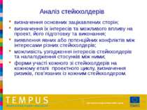 Аналіз стейкхолдерів визначення основних зацікавлених сторін; визначення їх і...