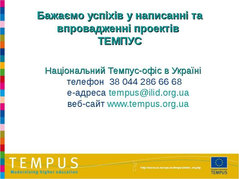 Бажаємо успіхів у написанні та впровадженні проектів ТЕМПУС Національний Темп...