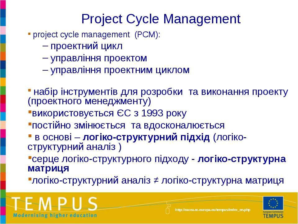 project cycle management (РСМ): проектний цикл управління проектом управління...