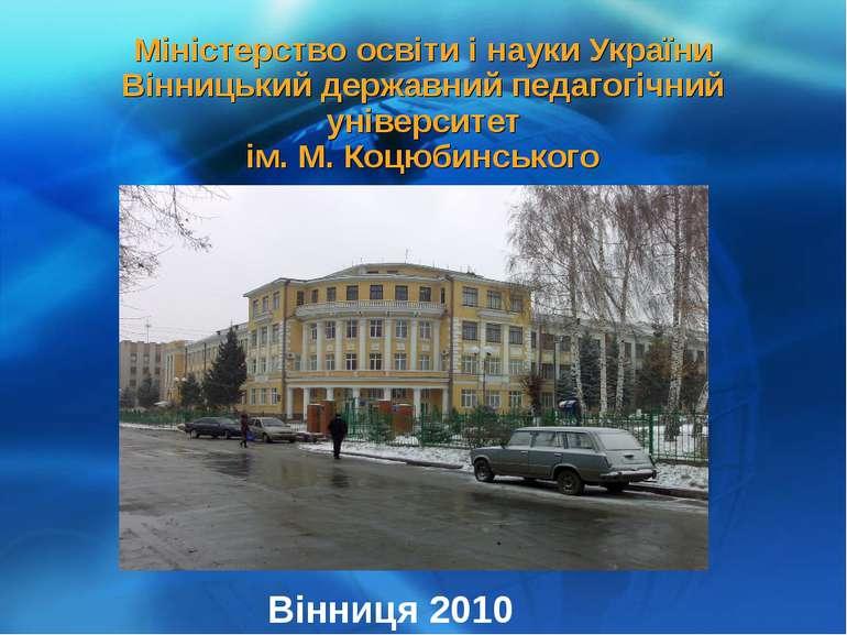 Міністерство освіти і науки України Вінницький державний педагогічний універс...