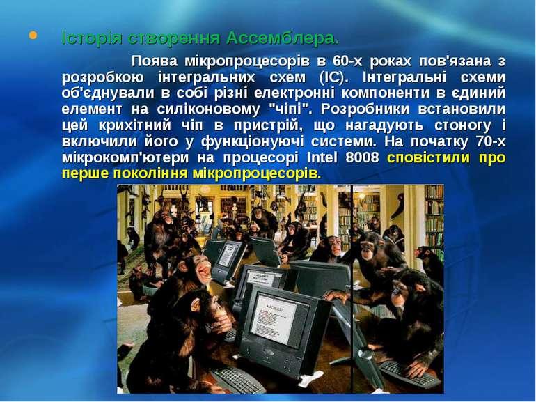 Історія створення Ассемблера. Поява мікропроцесорів в 60-х роках пов'язана з...
