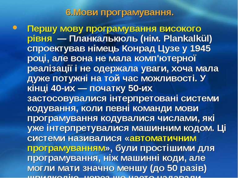 6.Мови програмування. Першу мову програмування високого рівня — Планкалькюль ...