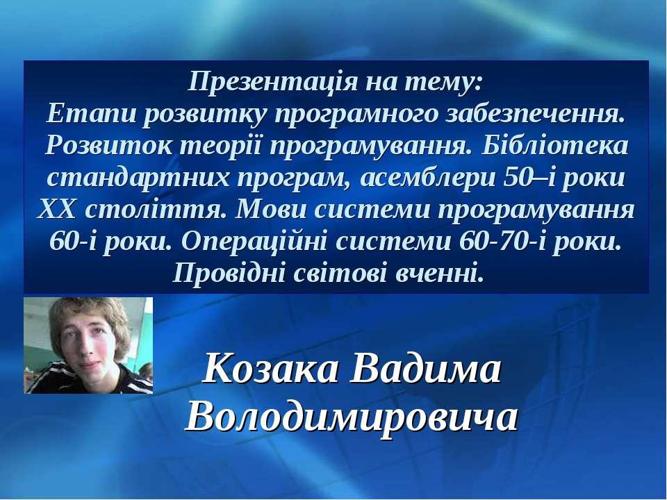 Козака Вадима Володимировича