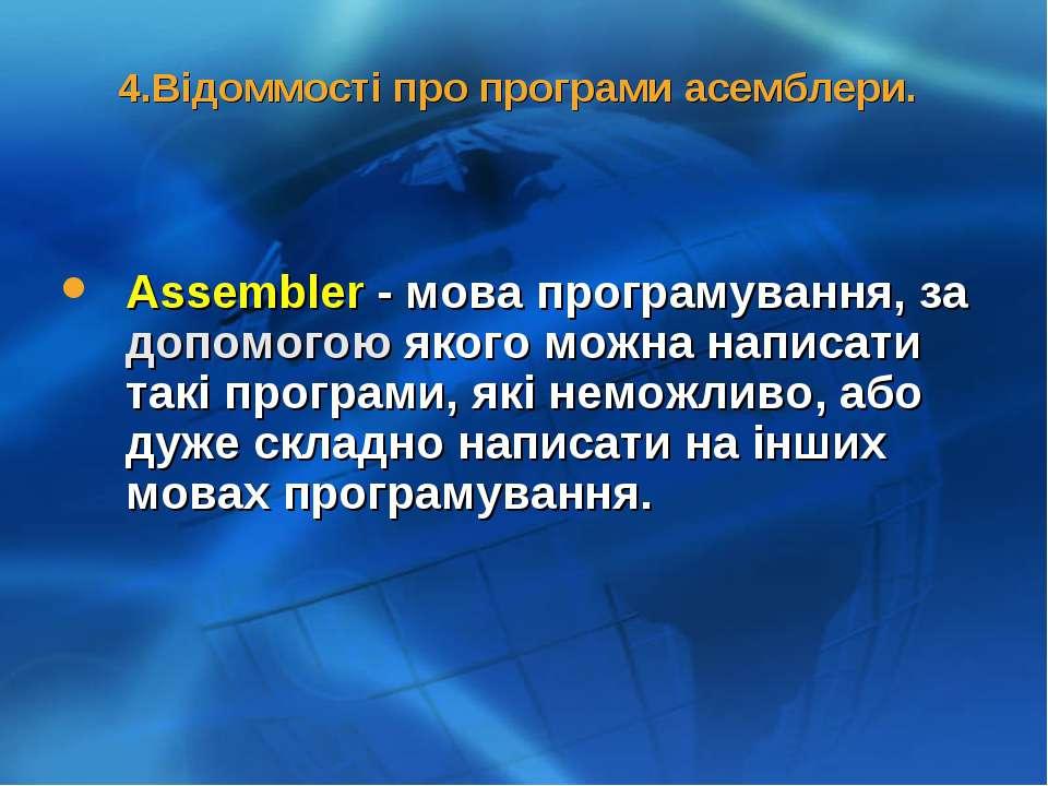 4.Відоммості про програми асемблери. Assembler - мова програмування, за допом...