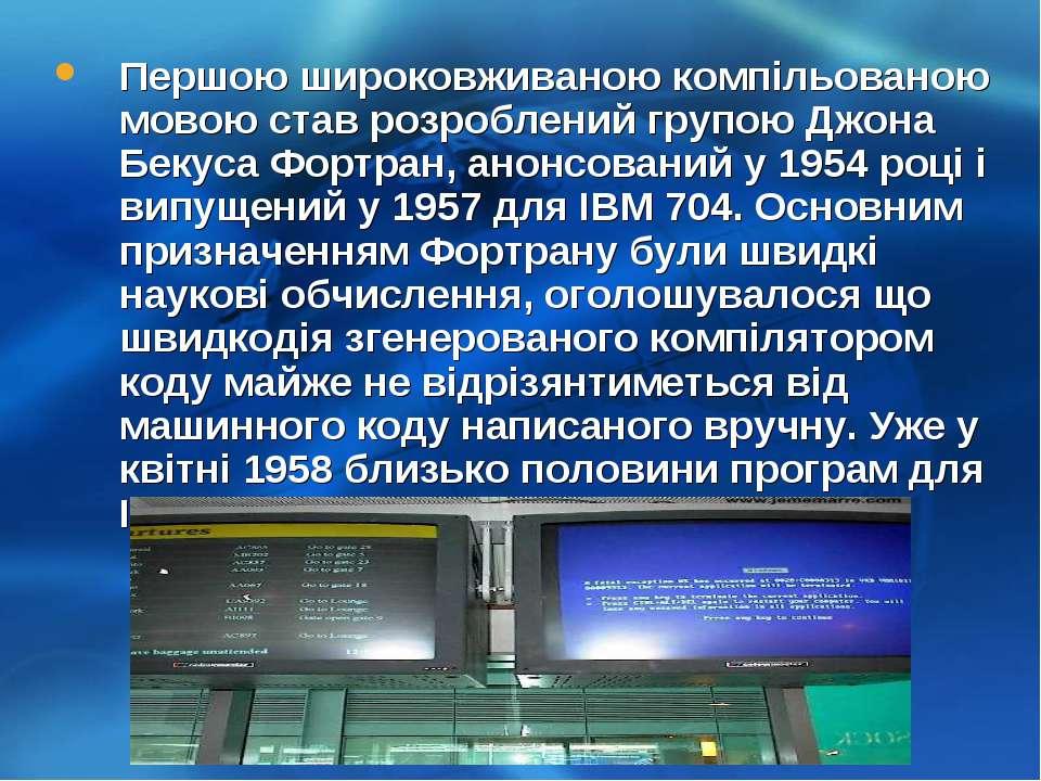 Першою широковживаною компільованою мовою став розроблений групою Джона Бекус...