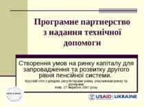 Програмне партнерство з надання технічної допомоги Створення умов на ринку ка...