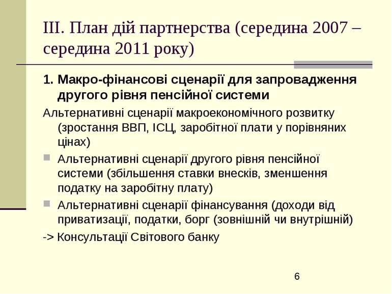 ІІІ. План дій партнерства (середина 2007 – середина 2011 року) 1. Макро-фінан...