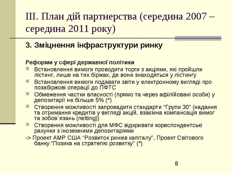 ІІІ. План дій партнерства (середина 2007 – середина 2011 року) 3. Зміцнення і...