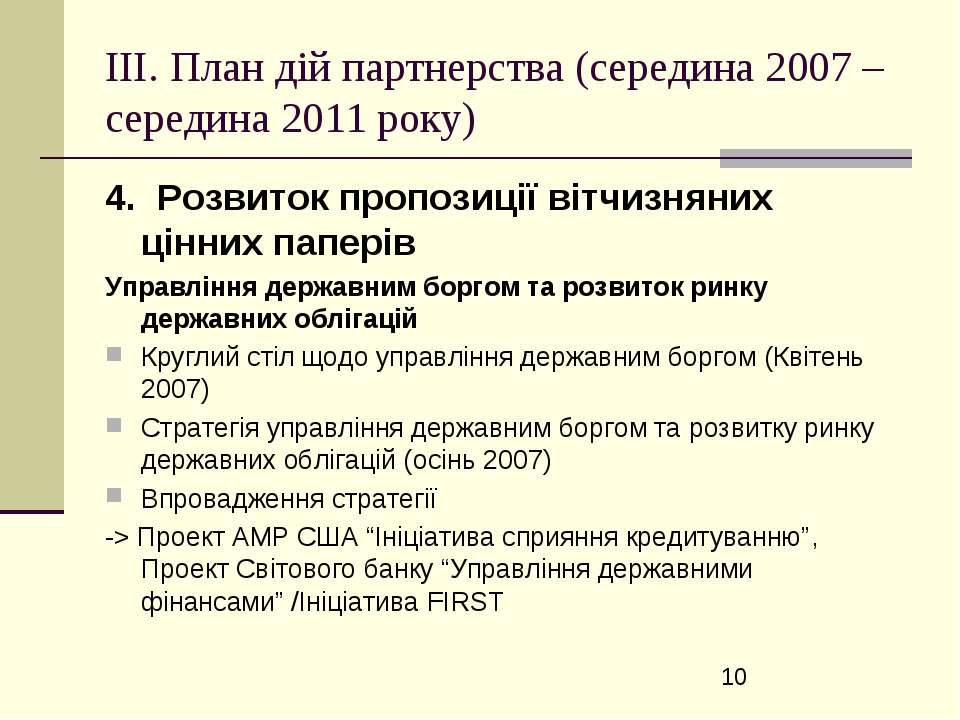 ІІІ. План дій партнерства (середина 2007 – середина 2011 року) 4. Розвиток пр...