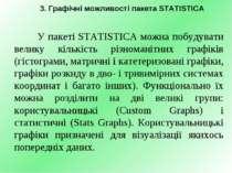 3. Графічні можливості пакета STATISTICA У пакеті STATISTICA можна побудувати...