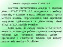 1. Основна структура пакета STATISTICA Система статистичного аналізу й обробк...