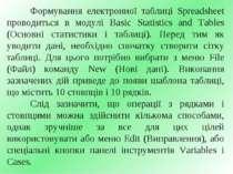 Формування електронної таблиці Spreadsheet проводиться в модулі Basic Statist...