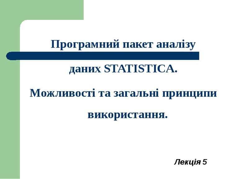 Програмний пакет аналізу даних STATISTICA. Можливості та загальні принципи ви...