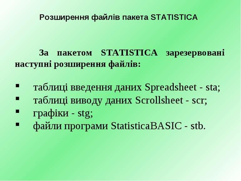 Розширення файлів пакета STATISTICA За пакетом STATISTICA зарезервовані насту...