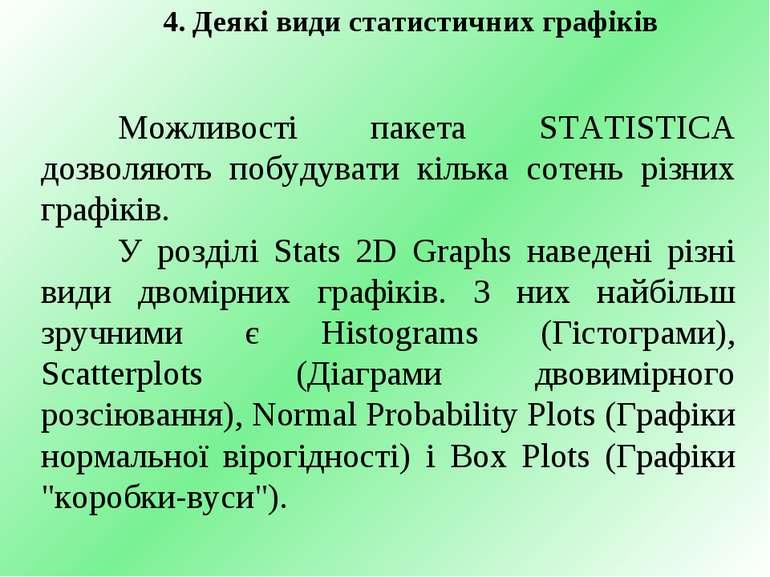 4. Деякі види статистичних графіків Можливості пакета STATISTICA дозволяють п...