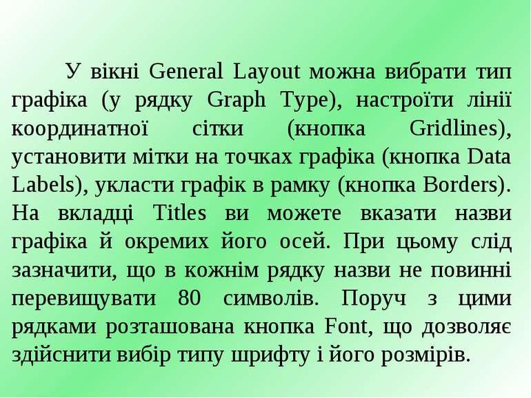 У вікні General Layout можна вибрати тип графіка (у рядку Graph Type), настро...