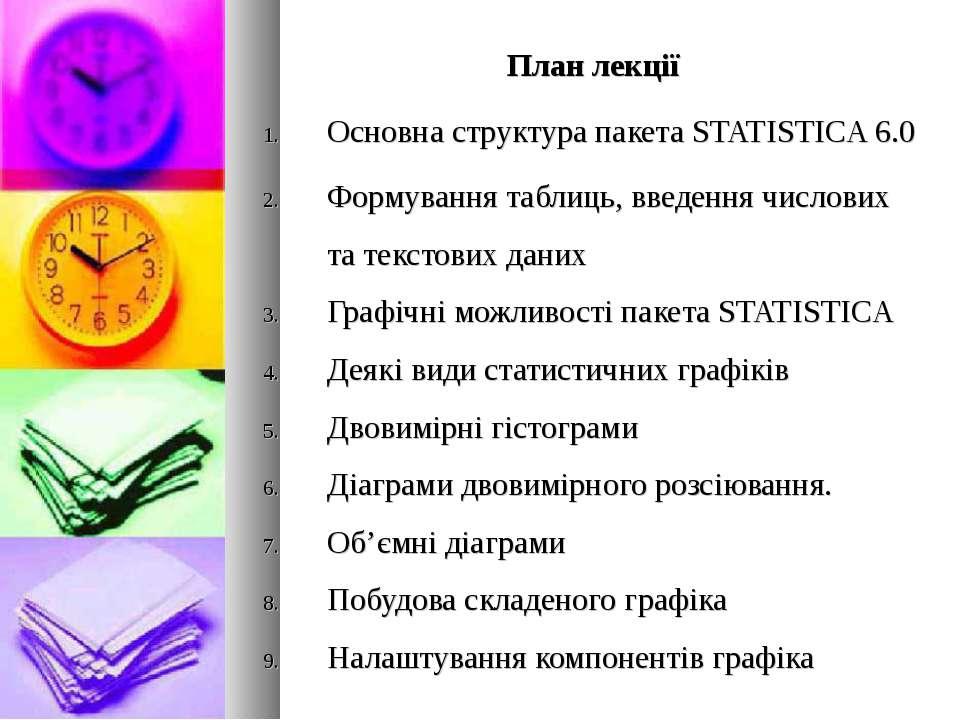 План лекції Основна структура пакета STATISTICA 6.0 Формування таблиць, введе...