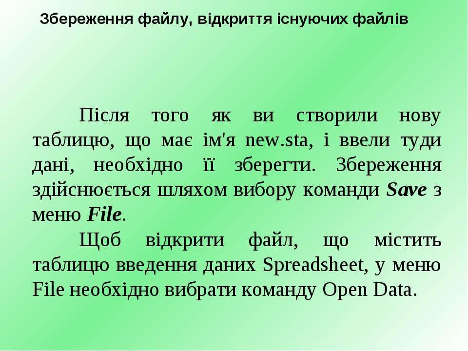 Збереження файлу, відкриття існуючих файлів Після того як ви створили нову та...