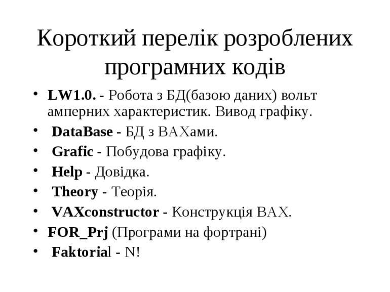 Короткий перелік розроблених програмних кодів LW1.0. - Робота з БД(базою дани...