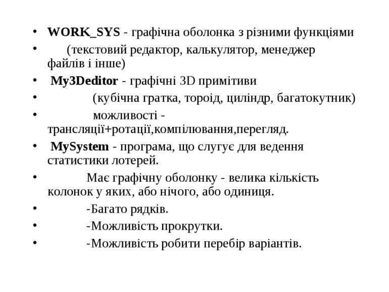 WORK_SYS - графічна оболонка з різними функціями (текстовий редактор, калькул...
