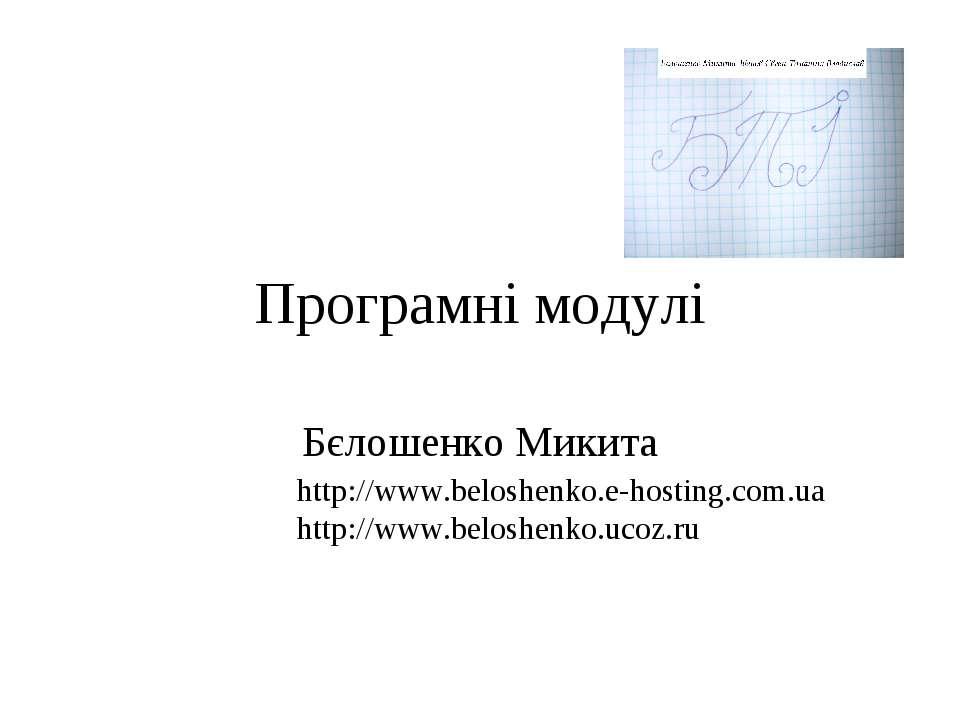 Програмні модулі Бєлошенко Микита http://www.beloshenko.e-hosting.com.ua http...