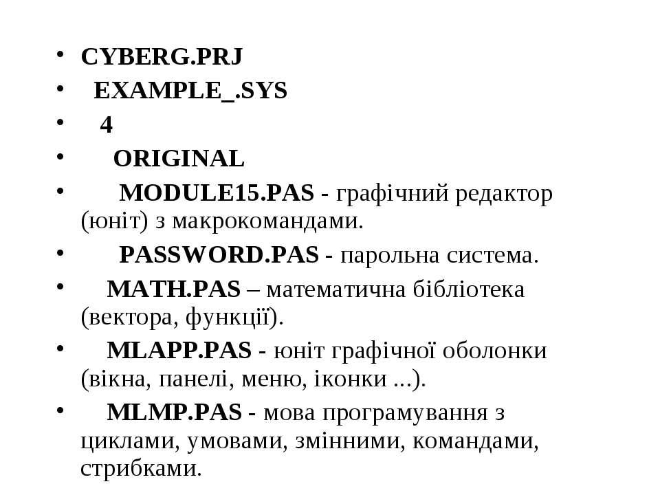 CYBERG.PRJ EXAMPLE_.SYS 4 ORIGINAL MODULE15.PAS - графічний редактор (юніт) з...