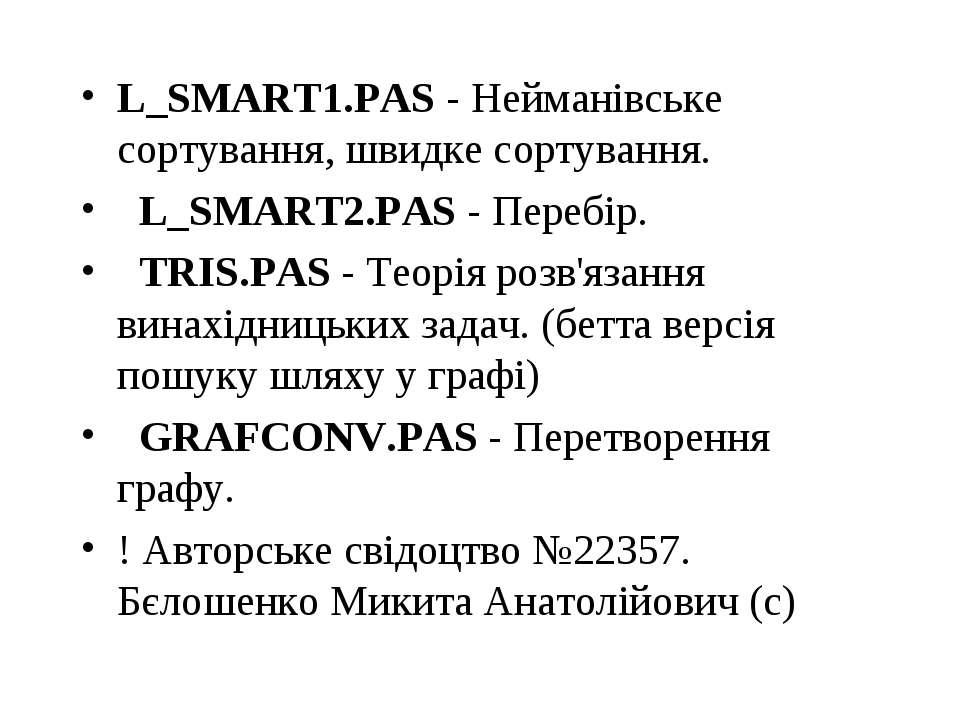 L_SMART1.PAS - Нейманівське сортування, швидке сортування. L_SMART2.PAS - Пер...