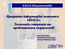 Програмно-інформаційні комплекси «КАІСА». Технологія створення та представлен...