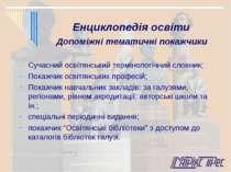 Допоміжні тематичні покажчики Сучасний освітянський термінологічний словник; ...