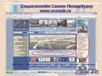 www.encspb.ru Енциклопедія Санкт-Петербургу 7650 статей 2589 предметних посил...