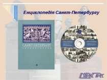Енциклопедія Санкт-Петербургу