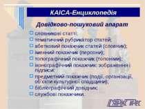 Довідково-пошуковий апарат словникові статті; тематичний рубрикатор статей; а...