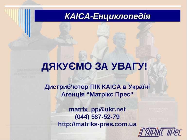 ДЯКУЄМО ЗА УВАГУ! КАІСА-Енциклопедія Дистриб'ютор ПІК КАІСА в Україні Агенція...