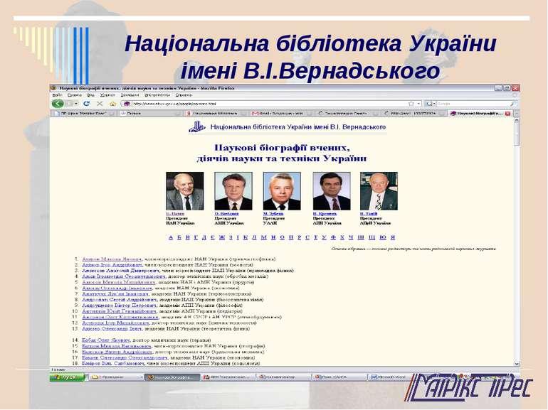 Національна бібліотека України імені В.І.Вернадського