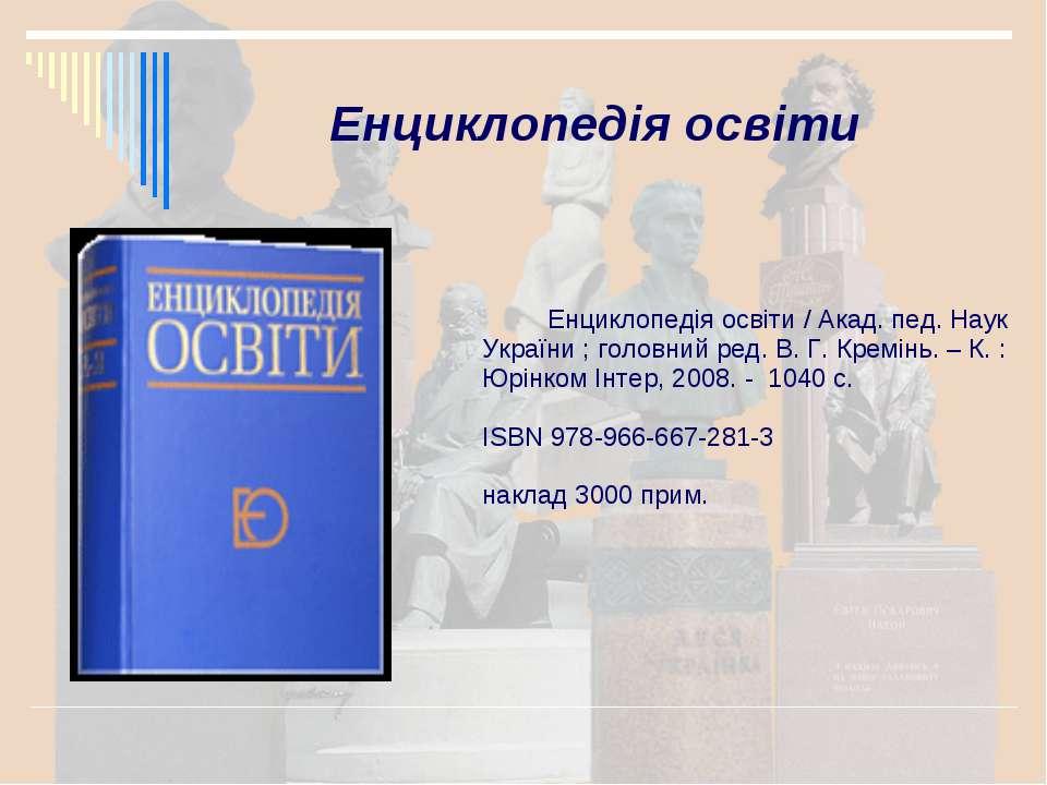 Енциклопедія освіти / Акад. пед. Наук України ; головний ред. В. Г. Кремінь. ...