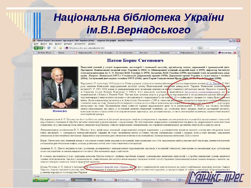 Національна бібліотека України ім.В.І.Вернадського