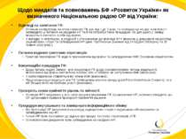 Щодо мандатів та повноважень БФ «Розвиток України» як визначеного Національно...