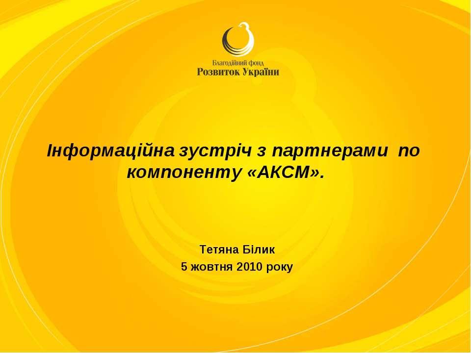 Інформаційна зустріч з партнерами по компоненту «АКСМ». Тетяна Білик 5 жовтня...