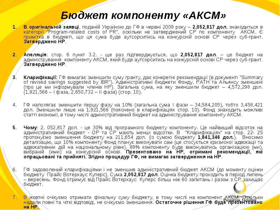 Бюджет компоненту «АКСМ» В оригінальній заявці, поданій Україною до ГФ в черв...