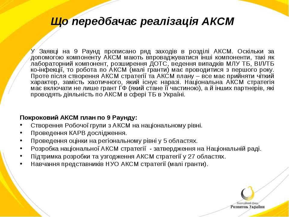 Що передбачає реалізація АКСМ У Заявці на 9 Раунд прописано ряд заходів в роз...