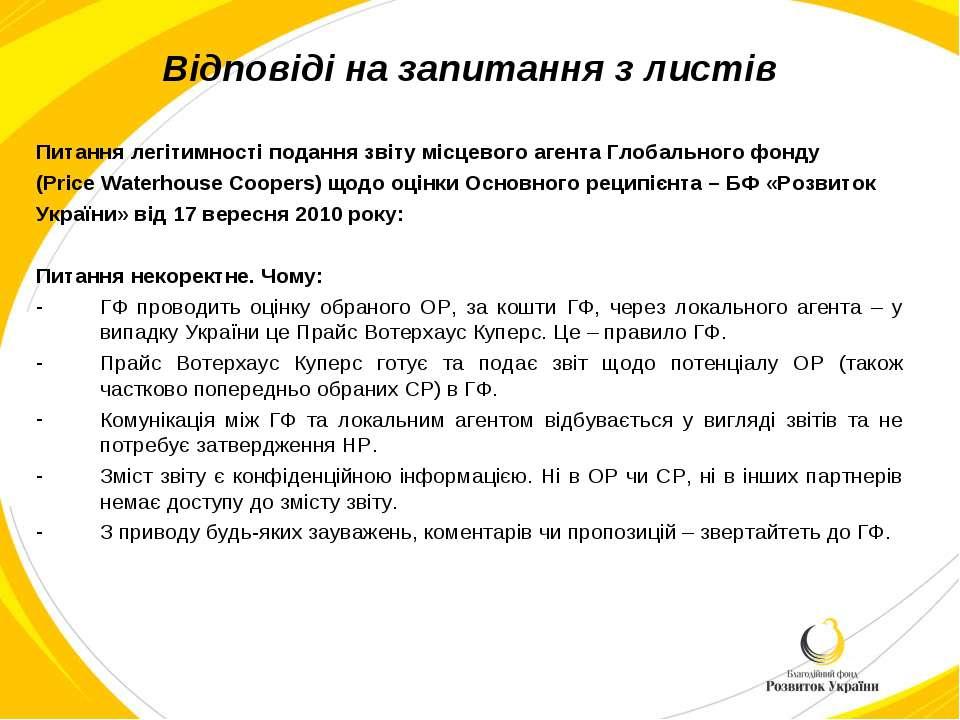 Відповіді на запитання з листів Питання легітимності подання звіту місцевого ...